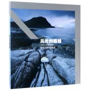 风光的超越(摄影的审美探索珍藏版)/风光摄影大师班