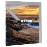 风光的境界(拓展视域与风格珍藏版)/风光摄影大师班