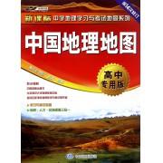 中国地理地图(高中专用版第14次修订)/新课标中学地理学习与考试地图系列