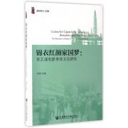 锦衣红颜家国梦--张艺谋电影身体文化研究/深圳学人文库