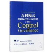 万科模式(控制权之争与公司治理)