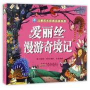 爱丽丝漫游奇境记/小树苗儿童成长经典阅读宝库