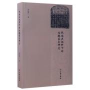 民族史视野下的北魏墓志研究