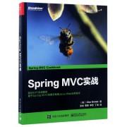 Spring MVC实战