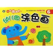 幼儿园涂色画(全新修订版6)