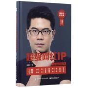 超级网红IP(个人品牌引爆之道)(精)/新媒体+系列丛书