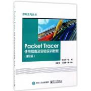 Packet Tracer使用指南及实验实训教程(第2版)/思科系列丛书