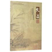 文道--语文学科彰显中华优秀传统文化课堂教学实践研究(附光盘)
