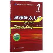 英语听力入门3000(1修订版学生用书普通高等教育十一五国家级规划教材)