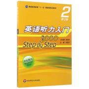 英语听力入门3000(2修订版学生用书普通高等教育十一五国家级规划教材)