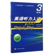 英语听力入门3000(3修订版学生用书普通高等教育十一五国家级规划教材)