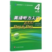 英语听力入门3000(4修订版学生用书普通高等教育十一五国家级规划教材)