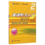 英语听力入门3000(2修订版教师用书普通高等教育十一五国家级规划教材)