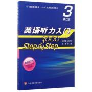 英语听力入门3000(3修订版教师用书普通高等教育十一五国家级规划教材)