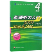 英语听力入门3000(4修订版教师用书普通高等教育十一五国家级规划教材)