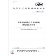 碳素结构钢和低合金结构钢热轧钢板和钢带(GB\T3274-2017代替GB912-2008GB\T3274-2007)/中华人民共和国国家标准