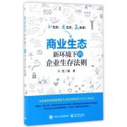 商业生态(新环境下的企业生存法则)