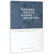 中国新闻媒体跨国跨文化采访报道的困境与路径研究