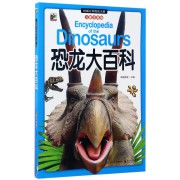 恐龙大百科(儿童注音版)/权威百科悦读大系