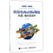 跨境电商与国际物流(机遇模式及运作)