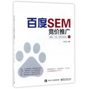 百度SEM竞价推广(策略方法技巧与实战)