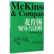 麦肯锡领导力法则(从领导到领袖的实战宝典)