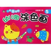 幼儿园涂色画(全新修订版5)