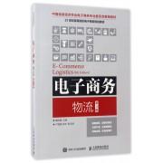 电子商务物流(第3版21世纪高等院校电子商务规划教材)