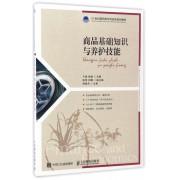 商品基础知识与养护技能(21世纪高职高专财经类规划教材)