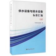 供水设备与排水设备标准汇编(上)