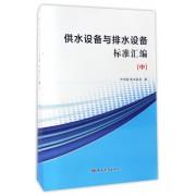 供水设备与排水设备标准汇编(中)
