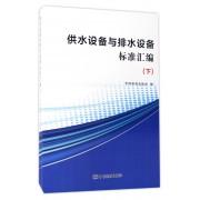 供水设备与排水设备标准汇编(下)