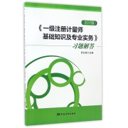 一级注册计量师基础知识及专业实务习题解答(2017版)
