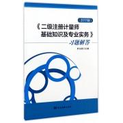 二级注册计量师基础知识及专业实务习题解答(2017版)