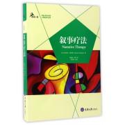 叙事疗法/心理治疗丛书