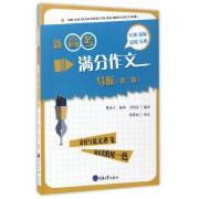 新高考满分作文导航(第2版)