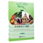 营养餐设计与制作(中等职业教育中餐烹饪与营养膳食专业系列教材)