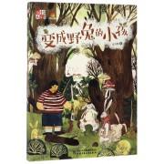 变成野兔的小孩/儿童文学童书馆