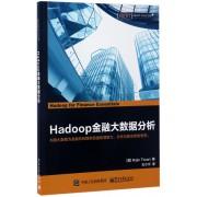 Hadoop金融大数据分析