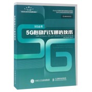 5G移动无线通信技术/5G丛书