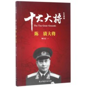 十大大将(陈赓大将)/红色将帅