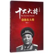 十大大将(徐海东大将)/红色将帅