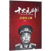 十大元帅(彭德怀元帅)/红色将帅