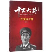 十大大将(许光达大将)/红色将帅