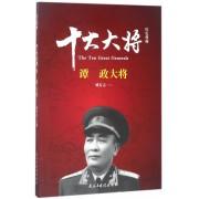 十大大将(谭政大将)/红色将帅