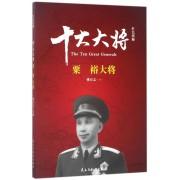 十大大将(粟裕大将)/红色将帅