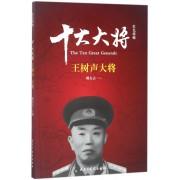 十大大将(王树声大将)/红色将帅