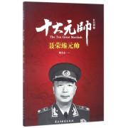 十大元帅(聂荣臻元帅)/红色将帅