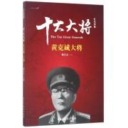 十大大将(黄克诚大将)/红色将帅