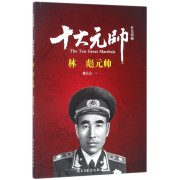 十大元帅(林彪元帅)/红色将帅